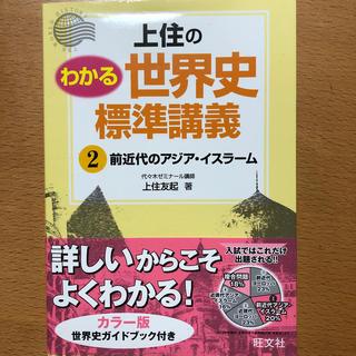 オウブンシャ(旺文社)の上住のわかる世界史標準講義 2(語学/参考書)