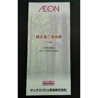 AEON - マックスバリュ株主優待券  2500円分