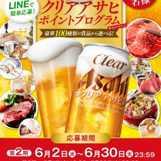 アサヒ(アサヒ)のクリアアサヒポイントプログラムキャンペーンシール50枚第二期開始♪(ビール)