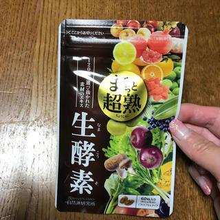 生酵素 ☆新品未開封☆(ビタミン)
