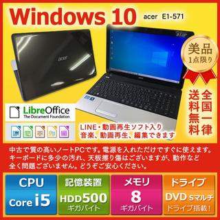 エイサー(Acer)のacer ノートPC Win10 Core i5 8GB 500GB(ノートPC)