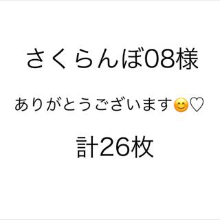 【さくらんぼ08様専用】(パック/フェイスマスク)