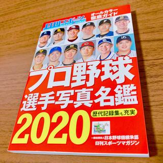 2020プロ野球選手写真名鑑 2020年 03月号 即購入可 値引き可(趣味/スポーツ)