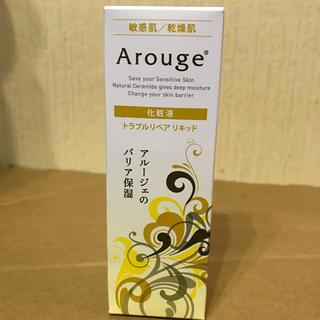 アルージェ(Arouge)のから様専用です‼️アルージェ トラブルリペアリキッド化粧液(美容液)