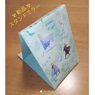 アナトユキノジョオウ(アナと雪の女王)のアナ雪 スタンドミラー 鏡 おしゃれ グリーン コンパクトミラー ミラー(キャラクターグッズ)