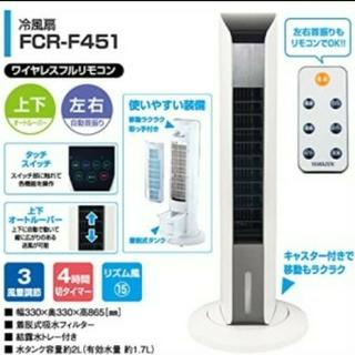 ヤマゼン(山善)のFCR-F451(扇風機)