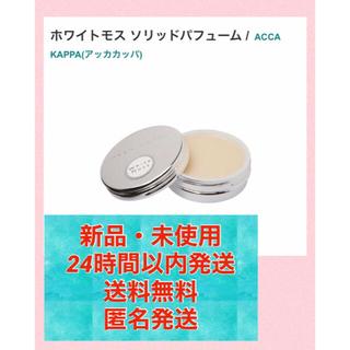 アッカ(acca)のACCA KAPPA アッカカッパ ホワイトモス ソリッドパヒューム(練り香水)(香水(女性用))