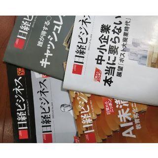 ニッケイビーピー(日経BP)のチロパパさま専用 日経ビジネス バックナンバー 2039-2043(ニュース/総合)