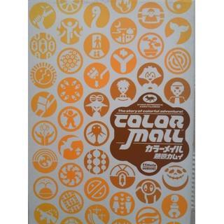 スクウェアエニックス(SQUARE ENIX)のカラーメイル-Color Mail-藤原カムイ(ENIX)[絶版作品] ★〒無料(少年漫画)