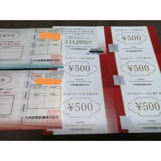 JR - JR九州 鉄道株主優待券×2 & JR九州グループ株主優待券など