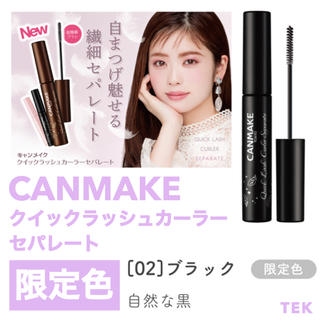 キャンメイク(CANMAKE)の限定色 新品 CANMAKE クイックラッシュカーラーセパレート 02 ブラック(マスカラ)