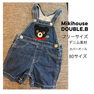 ダブルビー(DOUBLE.B)のDOUBLE.B ミキハウス Mikihouse カバーオール 80(カバーオール)