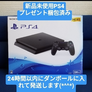 PlayStation4 - PS4 プレゼント梱包済み 新品未使用 500GB