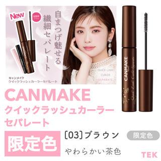 キャンメイク(CANMAKE)の限定色 新品 CANMAKE クイックラッシュカーラーセパレート 03 ブラウン(マスカラ)