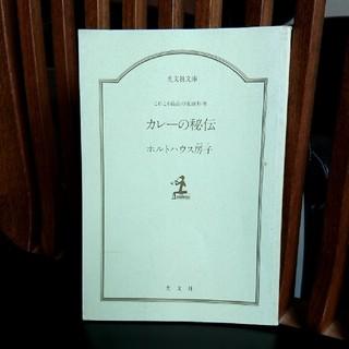 コウブンシャ(光文社)のカレーの秘伝/ホルトハウス房子(料理/グルメ)