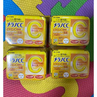 ロート製薬 - メラノCC 集中対策 マスク 20枚✖️4箱