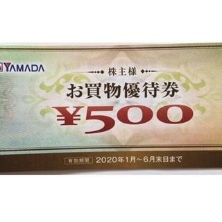 ヤマダ電機株主優待券 30000円分