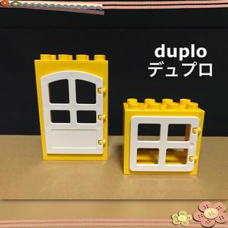 Lego - デュプロ お家パーツ 玄関 窓