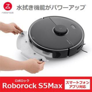 新品未開封未使用品 Roborock ロボロック S5Max ロボット掃除機(掃除機)