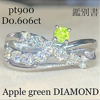 Apple Green Diamond pt900ダイヤモンドリングD0.606