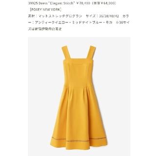 FOXEY - FOXEY NY♡2019 新品同様 ステッチワンピース38♡ルネRene