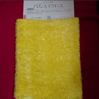ディノス(dinos)のパルスイクロス黄色 新品・未使用1枚(日用品/生活雑貨)