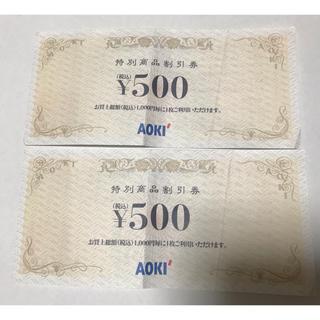 アオキ(AOKI)の週末特別割引中 お得購入のチャンス AOKI特別商品割引券 2枚(ショッピング)