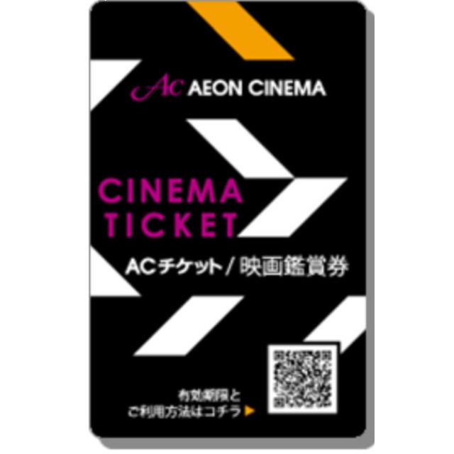 AEON(イオン)の[1枚]イオンシネマ映画鑑賞券 ACチケット チケットの映画(その他)の商品写真