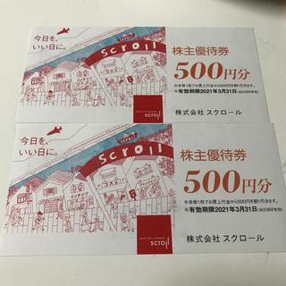 スクロール株主優待券1000円分