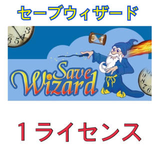 PlayStation4 - SAVE WIZARD for PS4 MAX 1ライセンス セーブウィザード