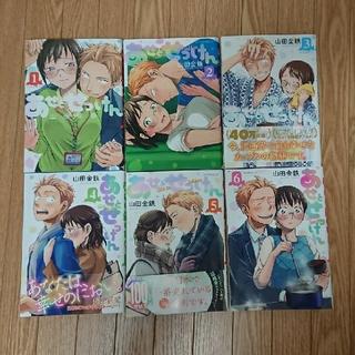 あせとせっけん 1~6巻セット(女性漫画)