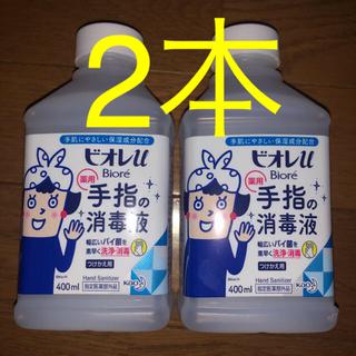 Biore - ビオレu 手指の消毒液 2本