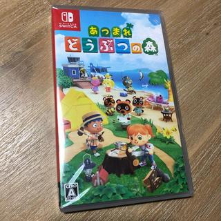 ニンテンドースイッチ(Nintendo Switch)の新品未開封 あつまれどうぶつの森 ソフト 任天堂 SWITCH(携帯用ゲームソフト)