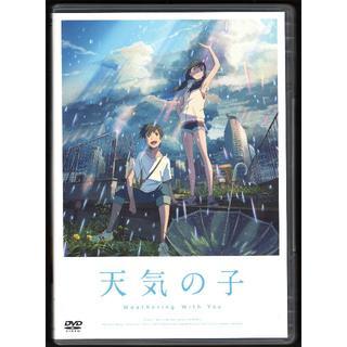 『天気の子』 DVD スタンダード・エディション(アニメ)