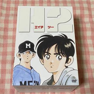 ショウガクカン(小学館)の【即購入OK】H2 DVDBOX(アニメ)