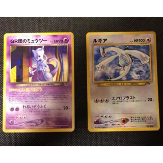 ポケモン(ポケモン)のポケモンカード GR団のミュウツー ルギア(カード)