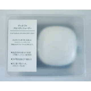 MUJI (無印良品) - 無印良品ポータブルアロマディフューザー本体新品未使用未開封