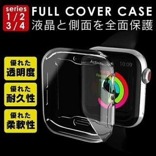 Apple Watch Series 3/2/1 対応 全面保護フィルム ケース