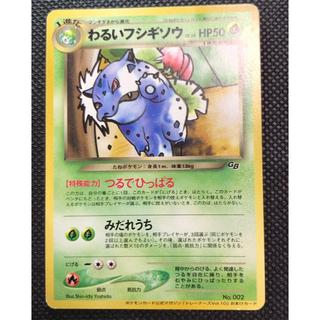 ポケモン(ポケモン)のポケモンカード わるいフシギソウ わるいフシギバナ セット(カード)
