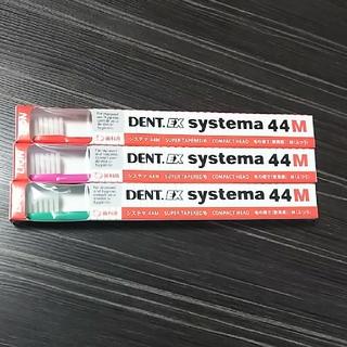 ライオン(LION)のDENT.EX systema 44 (歯ブラシ/デンタルフロス)