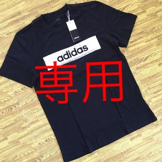 アディダス(adidas)のあーちゃんmama様【新品】アディダス 半袖Tシャツ サイズL   ブラック(Tシャツ/カットソー(半袖/袖なし))