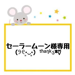 セーラームーン様専用(୨୧•͈ᴗ•͈)◞ᵗʱᵃᵑᵏઽ*♡(TVドラマ)
