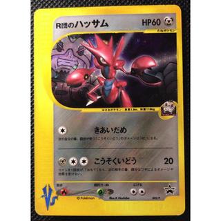 ポケモン(ポケモン)のポケモンカード R団のハッサム(カード)