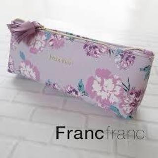 フランフラン(Francfranc)のフランフラン ペンケース(ペンケース/筆箱)