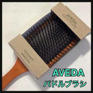 アヴェダ(AVEDA)の【即購入可】AVEDA パドルブラシ アヴェダ ブラシ【新品】(ヘアブラシ/クシ)
