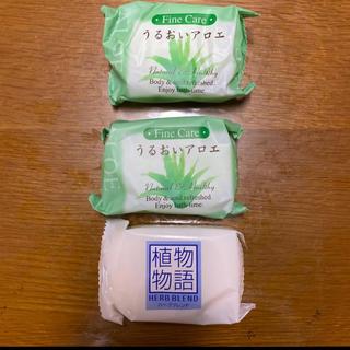 ライオン(LION)の固形石鹸3個バラ売り(ボディソープ/石鹸)
