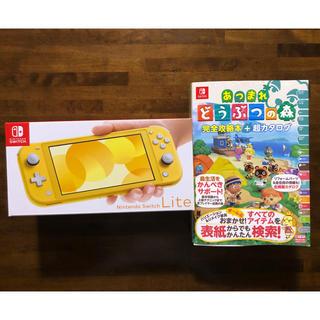 任天堂 - Nintendo Switch Lite イエロー &どうぶつの森完全攻略本