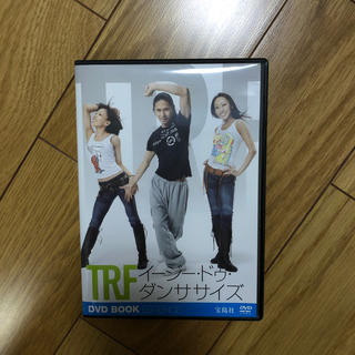 タカラジマシャ(宝島社)のTRF ダンササイズ(スポーツ/フィットネス)