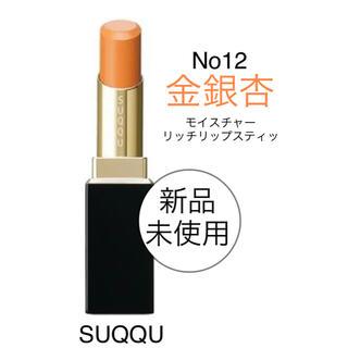 SUQQU - 【訳あり】SUQQU金銀杏KONICHOU