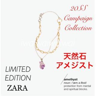 ザラ(ZARA)の新品 ZARA CAMPAIGN COLLECTION 天然石 アメジスト(ネックレス)